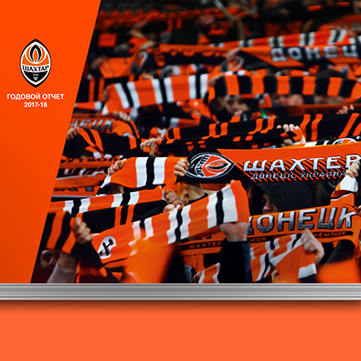 Annual report | FC Shakhtar Donetsk official site